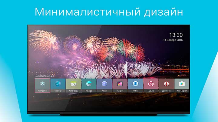 лаунчер для Android TV Box в минималистичном стиле