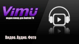 Vimu Media Player для ТВ
