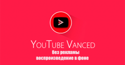 YouTube Vanced