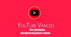 мод версия YouTube