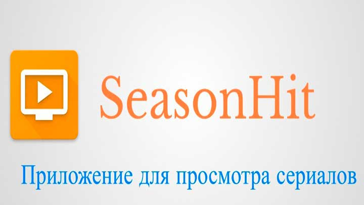 SeasonHit Premium