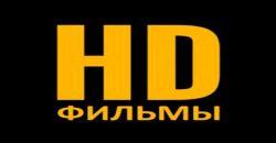 Кино HD Premium - смотреть онлайн фильмы