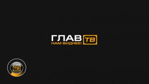 ГлавТВ видео сервис