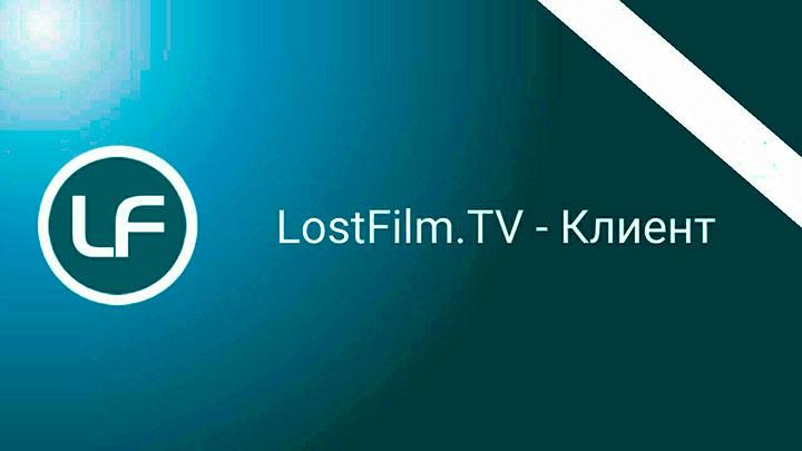 Клиент LostFilm.TV - сериалы онлайн