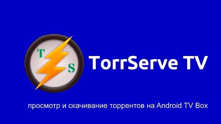 TorrServe TV - просмотр или скачивание торрентов