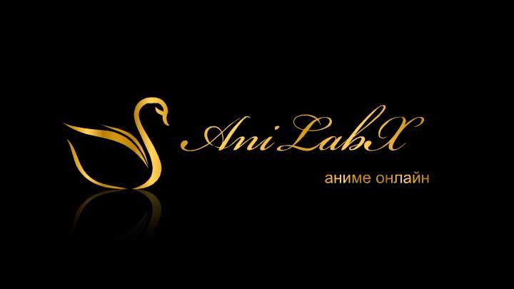 AniLabX - смотреть аниме онлайн