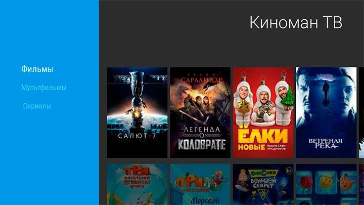 Киноман ТВ