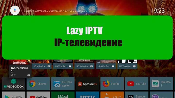 LazyIPTV