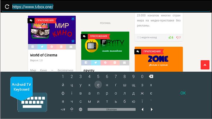 Клавиатура для Android TV