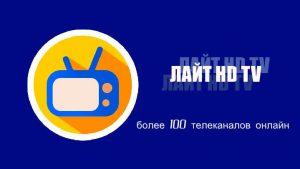 онлайн просмотр телеканалов
