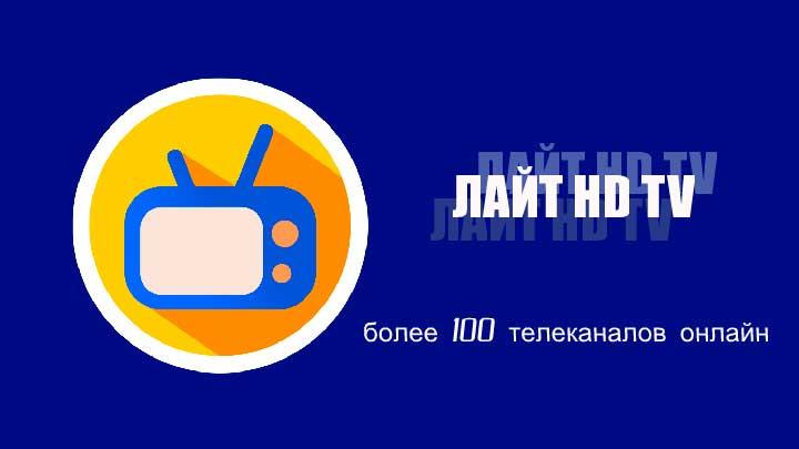 Лайт HD TV - онлайн просмотр телеканалов