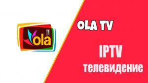 OLA TV Pro - IP-телевидение