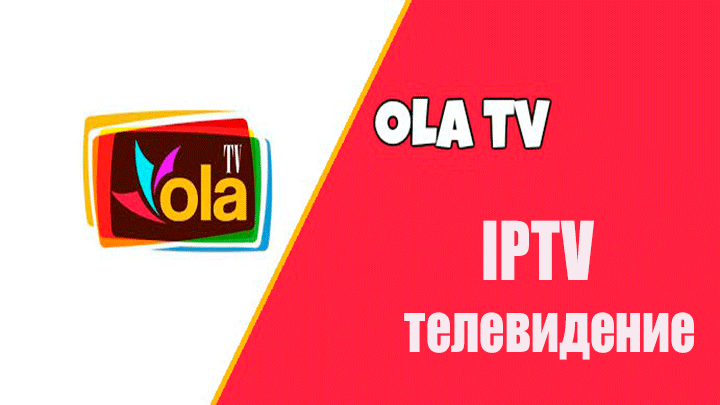 OLA TV - IP-телевидение