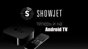 ShowJet — онлайн-кинотеатр сериалы в Full HD