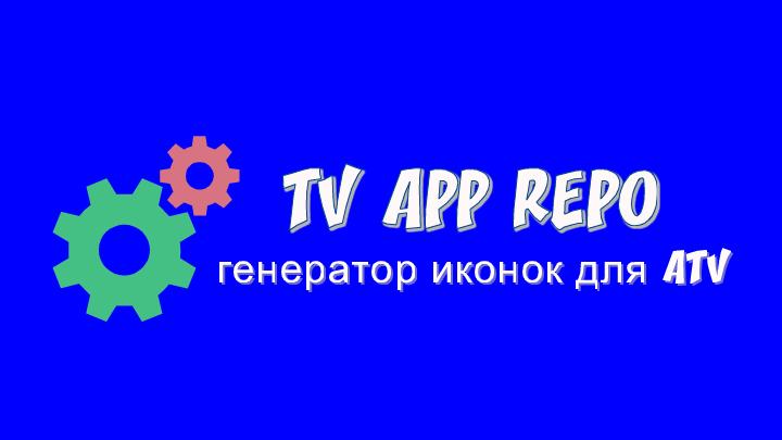 TV APP Repo - генератор иконок
