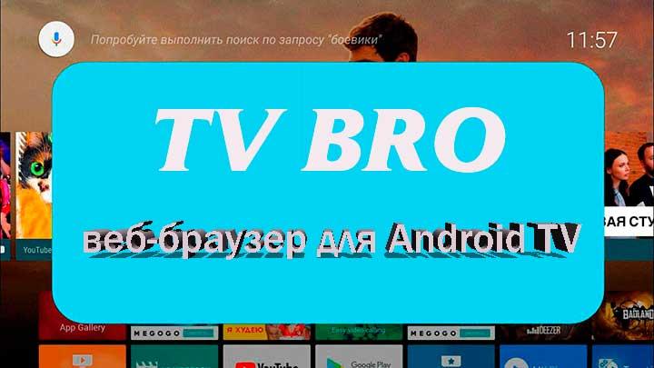 TV Bro: Веб браузер
