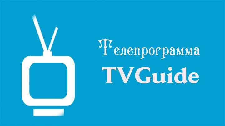 телепрограмма TV Guide