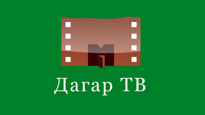 Дагар ТВ - онлайн телевидение