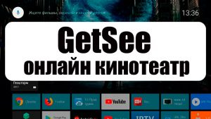 GetSee - онлайн кинотеатр