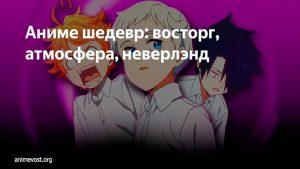 AnimeVostorg - аниме онлайн