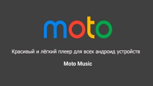 Moto Music Player App