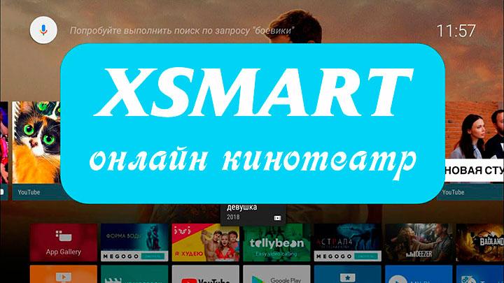 Xsmart - онлайн кинотеатр