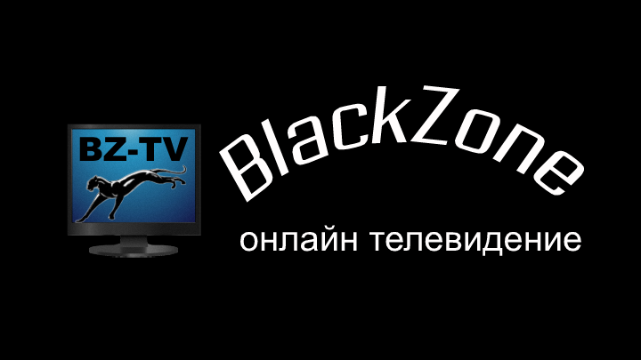 BlackZone TV - онлайн телевидение
