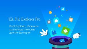 RS File Explorer EX