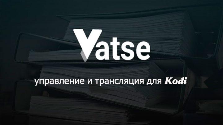 Yatse: Kodi Remote Control