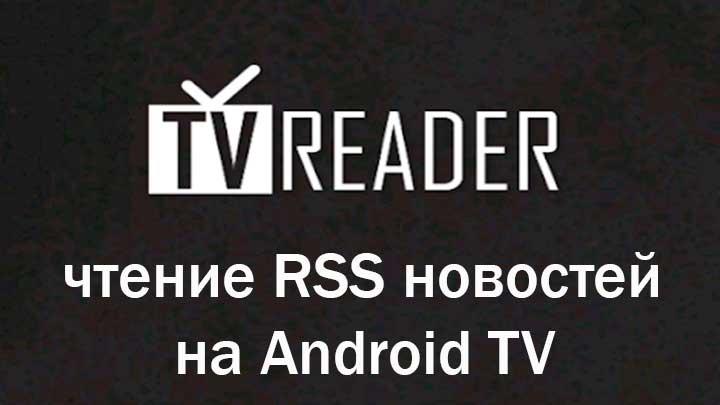 TV Reader