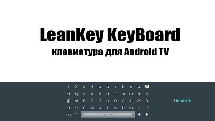 LeanKey Keyboard
