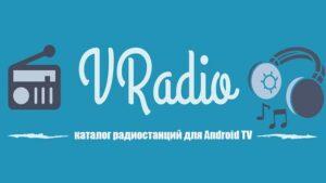 VRadio - Online Radio Player
